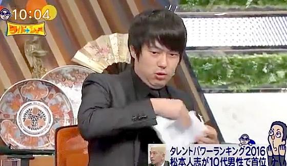 ワイドナショー画像 ウーマンラッシュアワー村本大輔が用意しておいたメモを震える手でしまう 2016年5月8日