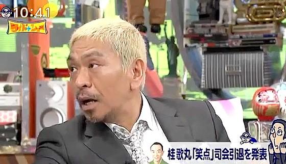 ワイドナショー画像 松本人志「高齢者の多い笑点は座布団を布団に変えてもいい」 2016年5月8日