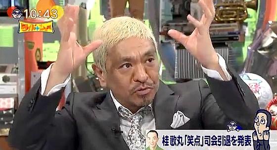 ワイドナショー画像 松本人志「ビッグ3や吉本の先輩は邪魔だと思っていたが、今ではいてくれることで励みになる」 2016年5月8日