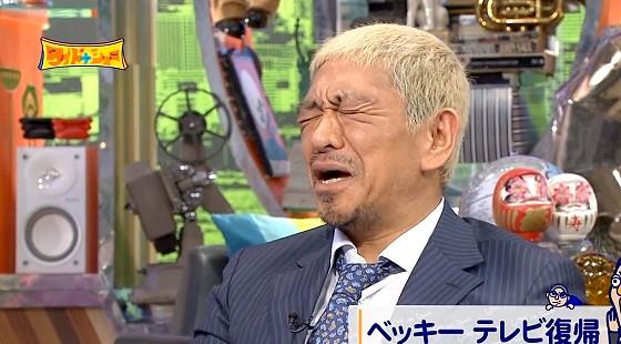 ワイドナショー画像 松本人志「ベッキーもう飽きた」とうんざりの表情 2016年5月15日