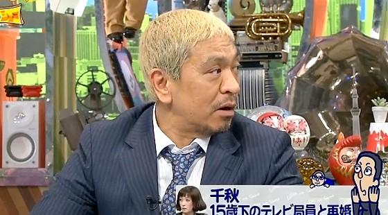 ワイドナショー画像 松本人志が千秋に「前の旦那めっちゃアホやんか」 2016年5月15日