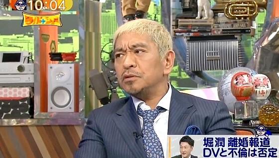 ワイドナショー画像 松本人志「DVという言葉の定義が変わってきてイメージがしにくくなっている」 2016年5月15日