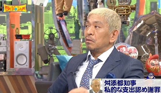 ワイドナショー画像 舛添要一都知事の飲食のニュースを聞いて松本人志「よう食うなこいつ」 2016年5月15日