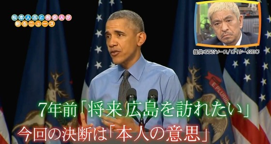 ワイドナショー画像 オバマ大統領が安倍首相とともに広島を訪問 2016年5月15日