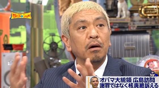 ワイドナショー画像 松本人志「オバマ大統領の訪問を迎える広島の人たちの態度が非常に礼儀正しい」 2016年5月15日