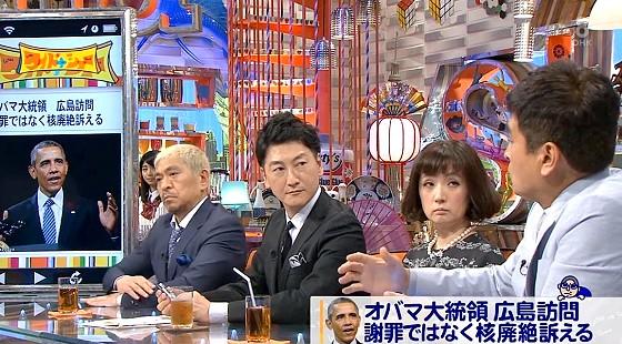 ワイドナショー画像 松本人志 堀潤 千秋 石原良純「オバマ大統領の広島訪問を世界中が評価すると考えるのは日本の勝手な思い込み」 2016年5月15日