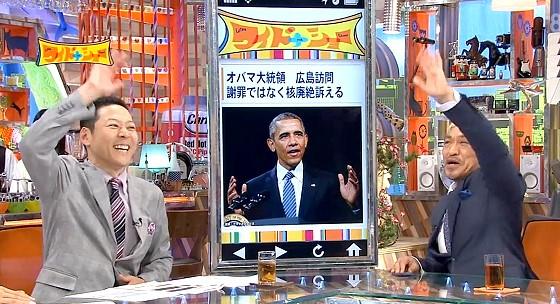 ワイドナショー画像 東野幸治 松本人志「安倍総理とは友だちだから自分も広島行なければ」 2016年5月15日