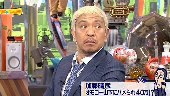 ワイドナショー画像 よしもとの先輩である松本人志が飲食代を払うことに難色 2016年5月15日