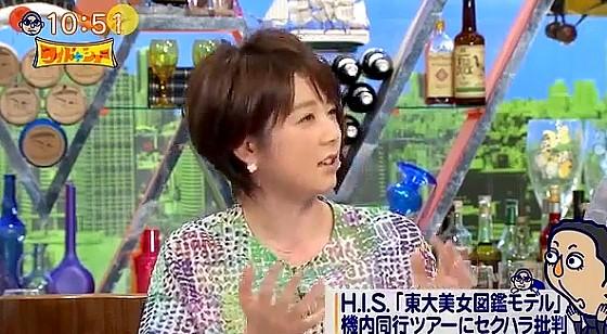 ワイドナショー画像 秋元優里アナ「女子大生の隣に座りたい気持ちがわからない」 2016年5月22日