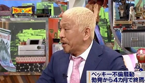ワイドナショー画像 松本人志「結局ベッキーの話しとるやないか!もうええ言うてんねん」 2016年5月22日