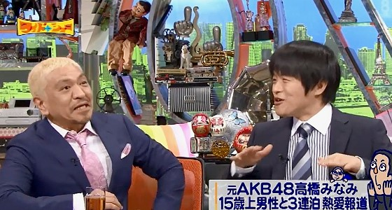 ワイドナショー画像 高橋みなみの3連泊熱愛報道に松本人志「多すぎ」バカリズム「たまりにたまってた」 2016年5月22日
