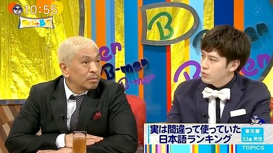 ワイドナショー画像 ウエンツ瑛士 松本人志が「実は間違って使ってた日本語」の「割愛」を話題に 2016年5月29日