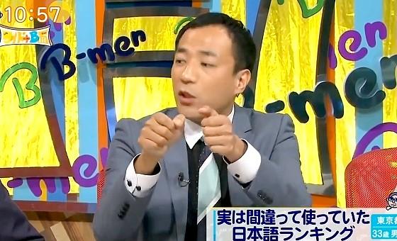 ワイドナショー画像 ナイツ塙宣之が自身の複雑骨折のエピソードを紹介 2016年5月29日