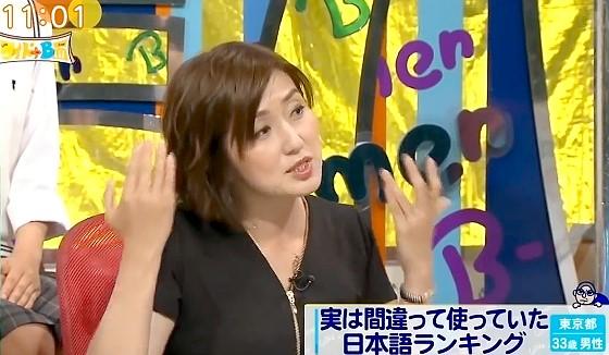 ワイドナショー画像 佐々木恭子アナがすっかり老人と言う松本人志を追い込む 2016年5月29日