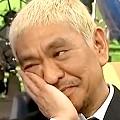 ワイドナショー画像 松本人志がサラリーマン川柳の総評をしたやくみつるにキレるがウエンツ瑛士に「プロとしてみっともない」とたしなめられる 2016年5月29日