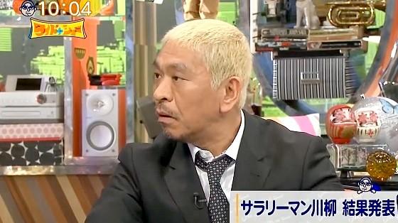 ワイドナショー画像 サラリーマン川柳に松本人志がキレる「これを決めたやつのセンスを疑う」 2016年5月29日