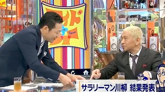 ワイドナショー画像 松本人志 東野幸治「サラリーマン川柳はやくみつるが選んだのではなく総評しただけ」 2016年5月29日