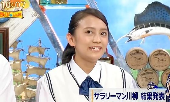 ワイドナショー画像 ワイドナ現役高校生 岡田結実が父親であるますだおかだ・岡田圭右の家での様子を紹介 2016年5月29日