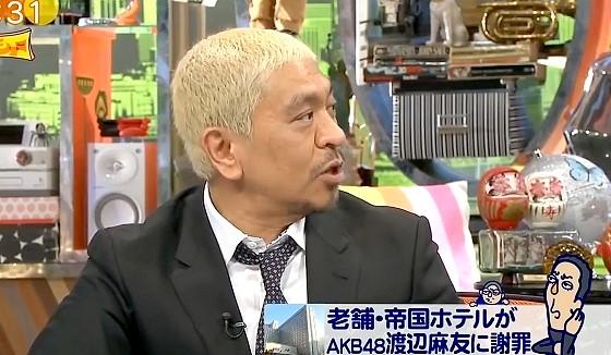 ワイドナショー画像 松本人志「子ども連れの場合は街で居場所をツイートされることがない」 2016年5月29日