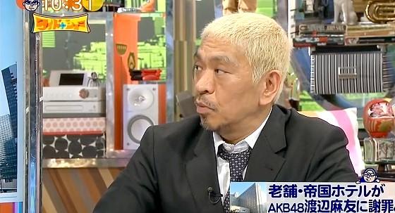 ワイドナショー画像 松本人志が前園真聖に「ハイボール飲んでた」 2016年5月29日