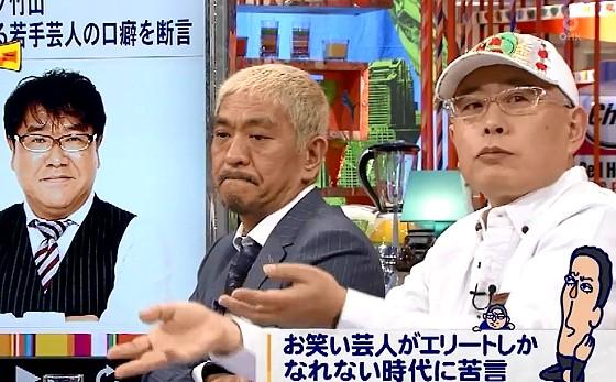 ワイドナショー画像 松本人志 大川総裁「カンニング竹山や青木さやか、海砂利水魚やキャイ~ンも舞台に立っていた」 2016年6月5日
