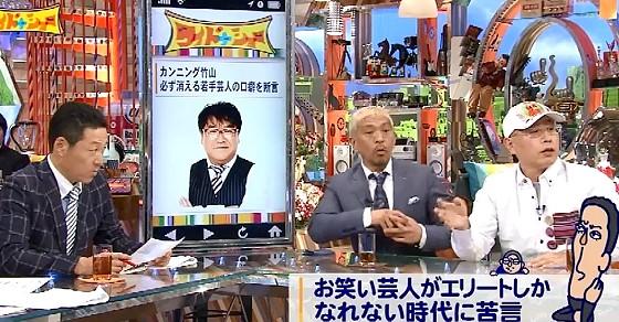 ワイドナショー画像 東野幸治 松本人志 大川総裁「大川興業のスタイルのきっかけは母親の米軍駐屯地の勤務経験」 2016年6月5日