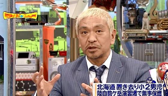 ワイドナショー画像 松本人志「しつけには信念が必要であり、子どもを置き去りにした父親にはその信念がなかったから当初は嘘をついた」 2016年6月5日