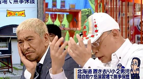 ワイドナショー画像 大川総裁「子どもに大して自信がないから置き去りにした時のことを明らかにしていない」 2016年6月5日