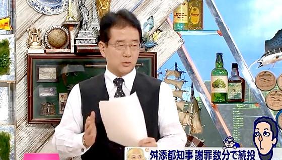 ワイドナショー画像 犬塚弁護士「舛添都知事のリコールは難しいが百条委員会で追及する方法がある」 2016年6月5日