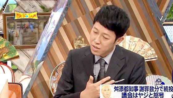 ワイドナショー画像 小籔千豊の「舛添都知事はお金に甘い」を受けて松本人志がトレンディデビルと命名 2016年6月5日