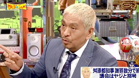 ワイドナショー画像 松本人志が舛添要一をトレンディデビルと呼ぶ 2016年6月5日