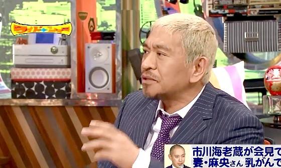 ワイドナショー画像 松本人志がマスコミに怒り「エアガンで撃ちまくる」 2016年6月12日