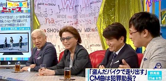ワイドナショー画像 松本人志 甲斐よしひろ ヒロミ 山里亮太「盗んだバイクで走り出すのCMの曲を聞いて本当に盗む人なんているのか」 2016年6月12日