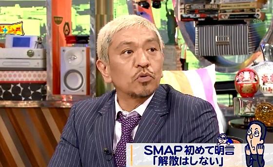 ワイドナショー画像 松本人志がSMAP中居正広に「準レギュラーですからそろそろワイドナショーにも出演を」 2016年6月12日