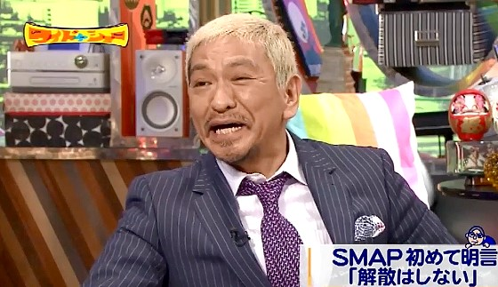 ワイドナショー画像 松本人志「山里がしずちゃんにボッコボコにされたらそれだけで笑う」 2016年6月12日