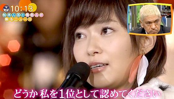 ワイドナショー画像 指原莉乃AKB総選挙1位のスピーチ 2016年6月26日