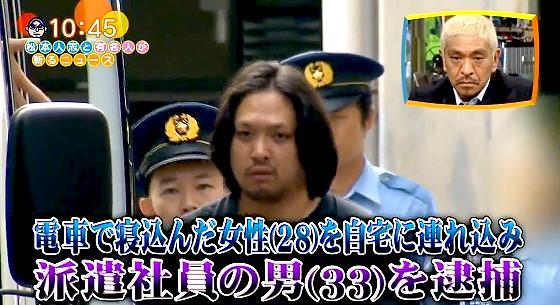 ワイドナショー画像 女性に睡眠導入剤を飲ませて監禁した男が逮捕される 2016年6月26日