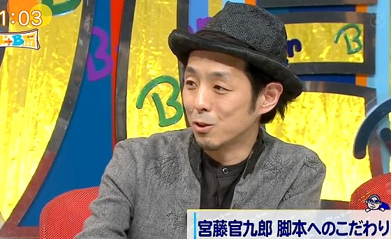 ワイドナショー画像 宮藤官九郎が脚本を書く際のこだわりを語る「誤解のないように書く」 2016年6月26日