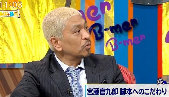 ワイドナショー画像 松本人志が宮藤官九郎の脚本へのこだわりを聞く 2016年6月26日