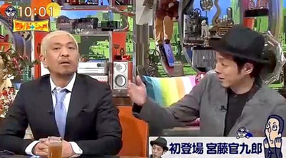 ワイドナショー画像 松本人志 宮藤官九郎 2016年6月26日