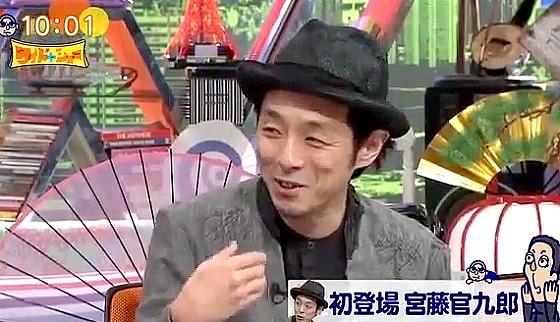 ワイドナショー画像 宮藤官九郎が初登場でカミカミ「言うのなー」 2016年6月26日