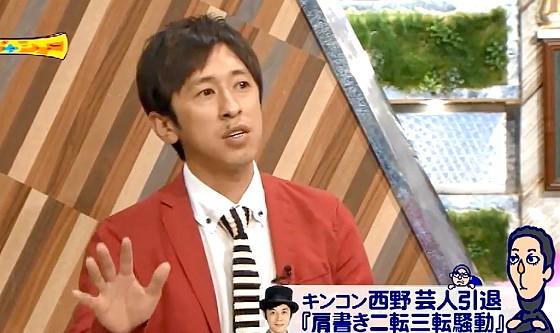 ワイドナショー画像 キングコング梶原雄太「僕は西野の一番の理解者で一番の被害者」 2016年7月3日