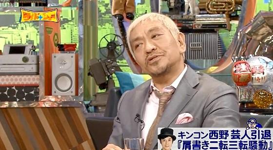 ワイドナショー画像 松本人志「キンコン西野の番組をたまたま見ていたが数秒で変えた」 2016年7月3日