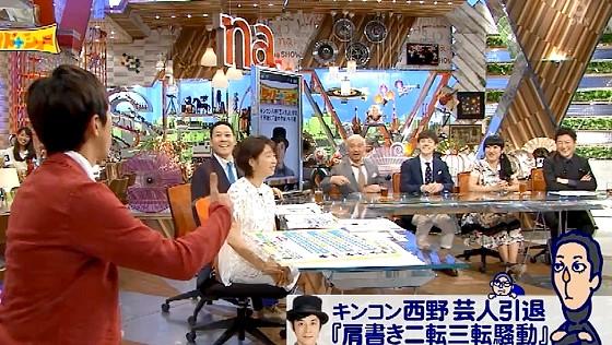 ワイドナショー画像 キンコン梶原「西野から騒動のLINEが来たが最後にグッジョブのポーズがあった」 2016年7月3日