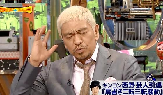 ワイドナショー画像 松本人志「お笑いを目指す人間はすぐ隣の席の子を楽しませるところから始まる」 2016年7月3日