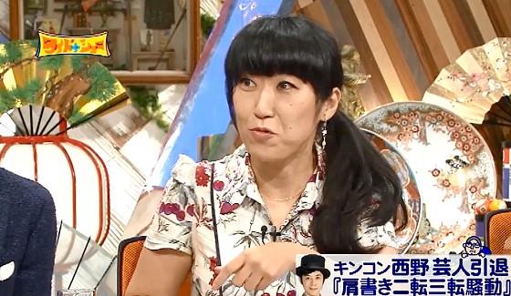 ワイドナショー画像 大宮エリー「キングコング西野さんが一番肩書きにこだわってる」 2016年7月3日