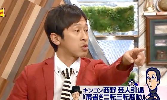 ワイドナショー画像 キングコング西野のことを語る堀潤に梶原が「なんで俺がしゃべるとこ取るんですか」 2016年7月3日