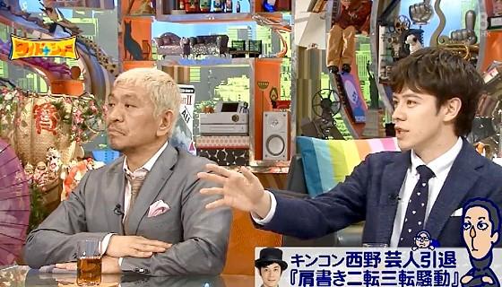 ワイドナショー画像 ウエンツ瑛士「梶原さんは西野さんに率直な意見を言ってるのか」 2016年7月3日