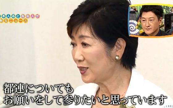 ワイドナショー画像 小池百合子さんが都知事選に突然の出馬表明 2016年7月3日