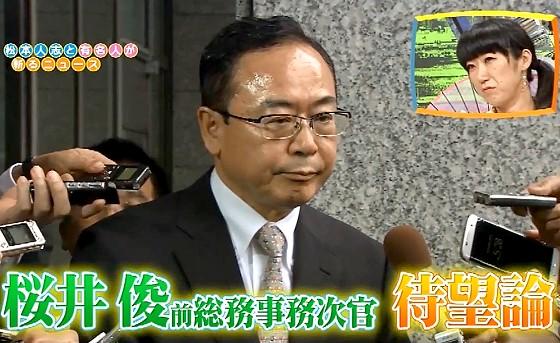 ワイドナショー画像 自民党内では「櫻井パパ」への待望論があるが本人は固辞 2016年7月3日